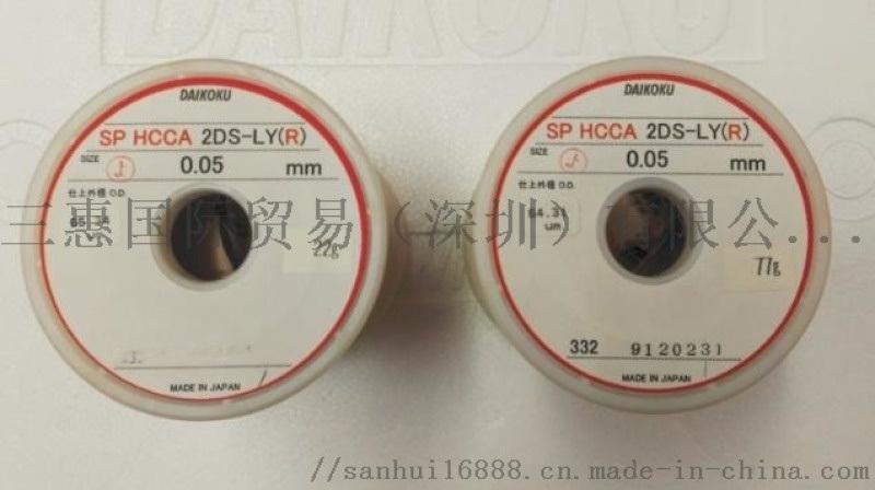热销2DS-LH自粘漆包线,日本大黑原装进口漆包线
