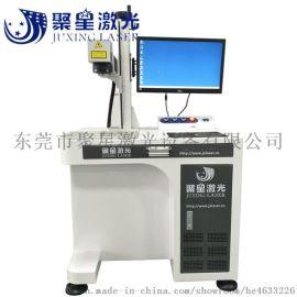 东莞塑胶管材激光镭雕机USB激光镭射机