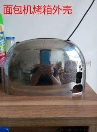 面包机外壳、镜面铝拉伸、家电装饰外壳