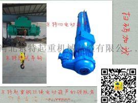 河北东特防爆钢丝绳电动葫芦厂家直销,外贸货源品质保证