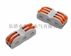 六孔电线接线器 快速连接端子SPL-3位三进三出