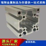 6063工業鋁合金型材流水線工作臺配件鋁材製品開模