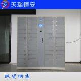 南京食品廠指紋自助儲物櫃生產廠家 天瑞恆安