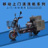瀋陽二輪單車燃氣洗車機移動蒸汽洗車機開發定製