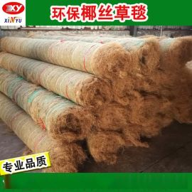 生态修复毯 环保绿化椰纤毯 pp网加筋型植草毯