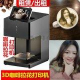 新款3D咖啡拉花打印机租赁咖啡拉花打印机