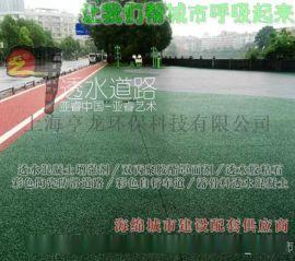 透水路面密封剂|彩色双丙聚氨酯|透水地坪强固剂