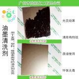 无毒印刷油墨清洗剂 优质去墨水高效清除油墨清洗剂
