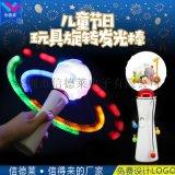 圣诞节礼品儿童玩具旋转LED发光甩甩棒定制