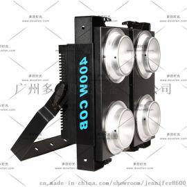 **400W四眼COB LED舞台观众灯舞台灯光