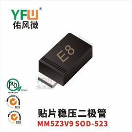 贴片稳压二极管MM5Z3V9 SOD-523封装印字E8 YFW/佑风微品牌