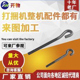 厂家供应打捆机配件 小方捆配件 销售华德原厂配件弹簧拉杆