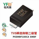 TVS瞬态抑制二极管P6SMBF180CA SMBF封装印字180CA YFW/佑风微