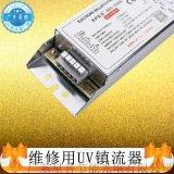 維修替換用150W紫外線鎮流器150wuv燈管電源