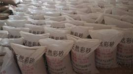 供應大理石米天然彩砂外牆裝飾漆