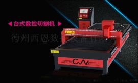 西恩数控台式数控全自动切割机
