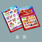 杭州宣传单 广告彩页印刷哪家好选双丰有惊喜