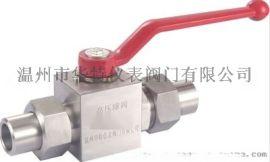 厂家直销 YJZQ-J25W 液压高压外螺纹球阀
