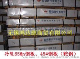【江苏】65Mn钢板丨弹簧板供应商