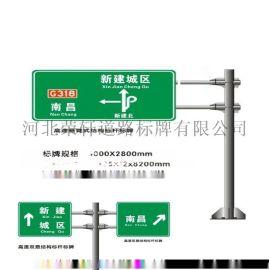 河北定做反光高速标志牌 国道路牌 工程专用