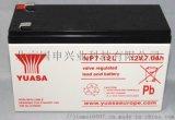湯淺np7-12/12V7AH鉛酸免維護蓄電池