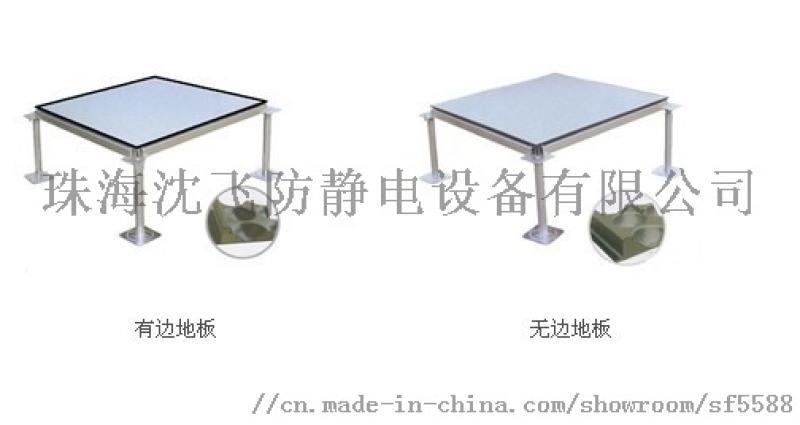 全钢微边条(黑胶边)防静电地板铺设无暇接防碰撞边条