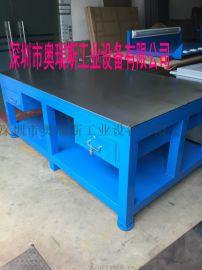 深圳厂家定做重型模具工作台/模房专用钳工工作台