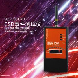 SCS ESD Pro ESD 事件监测仪