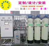 湖南厂家直销 超纯水设备/纯水设备/EDI纯水装置