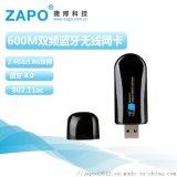 ZAPO品牌 W67S RTL8821 600M雙頻AC無線網卡 WIFI無線網卡+藍牙4.0 無線WIFI接受器