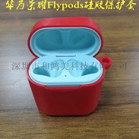 华为荣耀flypods蓝牙耳机防摔防刮硅胶保护套