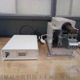 線束超聲波焊接機