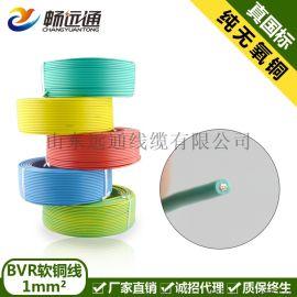 厂家直销 国标足米家用铜芯电源线 BVR0.5/0.75/1/1.5/2.5/4  平方软铜线