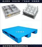 台州塑料模具定做PE地台板模具钻石商家