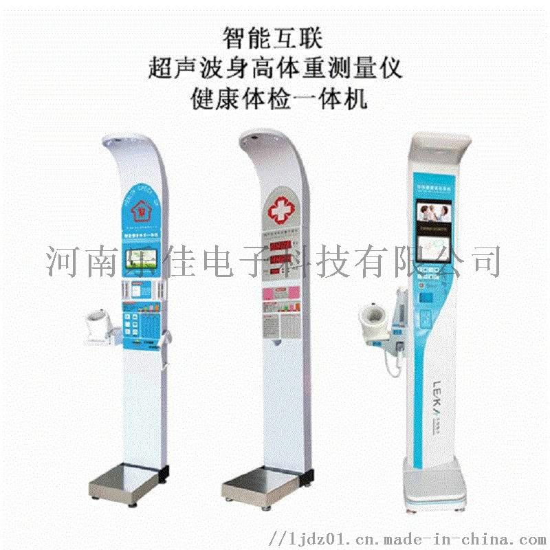 健康一体机HW-900A智能健康一体机厂家直销