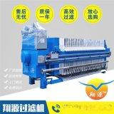 大型压滤机 环保大型压滤机 污水处理厂环保压滤机