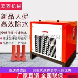厂家直销压缩空气干燥机 冷干机除水除油