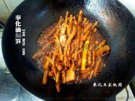 供应奉化王家桃园的奉化油焖笋