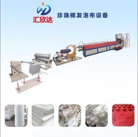珍珠棉生产设备汇欣达105型珍珠棉发泡布挤出机