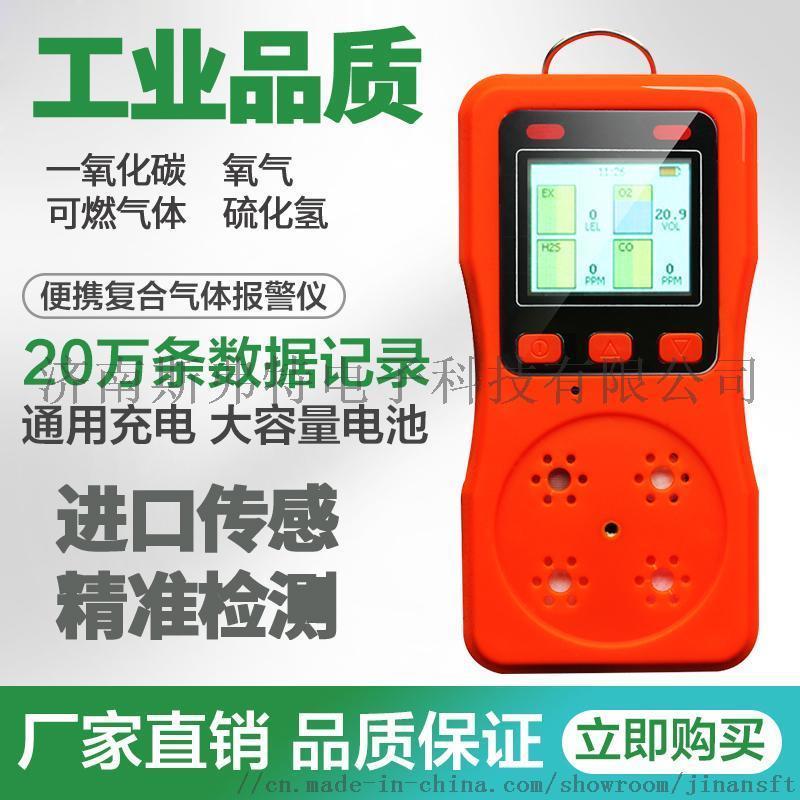 便携四合一气体检测仪可燃一氧化碳硫化氢氧气可定制