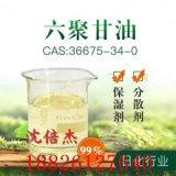 六聚甘油 保湿分散 36675-34-0