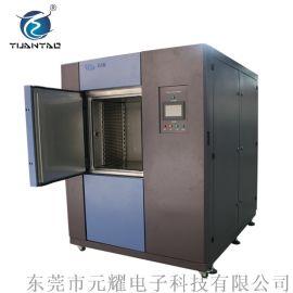 冷热冲击YTST 元耀冷热 三箱式冷热冲击试验箱