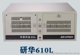 工業電腦4U機箱工控機 深圳研華IPC-610工控機 伺服器工控機