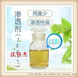 渗透剂JFC-1 纺织工业渗透剂
