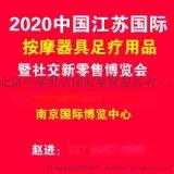 2020南京国际按摩器具足疗用品暨社交新零售博览会