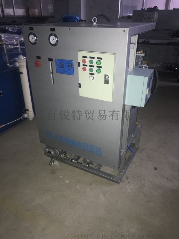 YSF-Q-0.25新标准油水分离器ZC证书