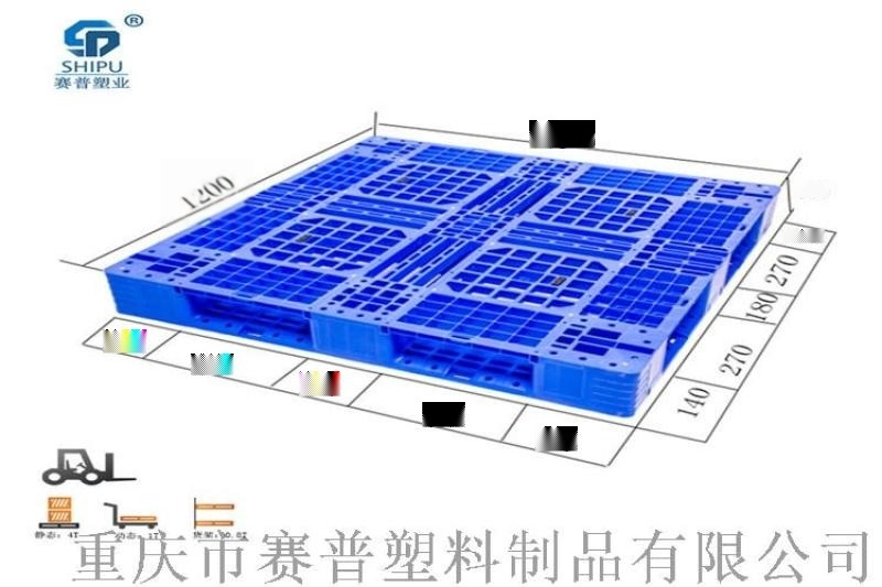 重庆长寿叉车托盘,堆码田字塑料叉车托盘1210