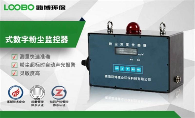 青岛路博粉尘浓度传感器gcg-1000粉尘传感器