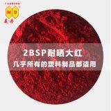 南通美丹2BSP耐晒大红国产注塑耐高温大红色粉