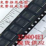 XL8004 LED照明恆流驅動晶片